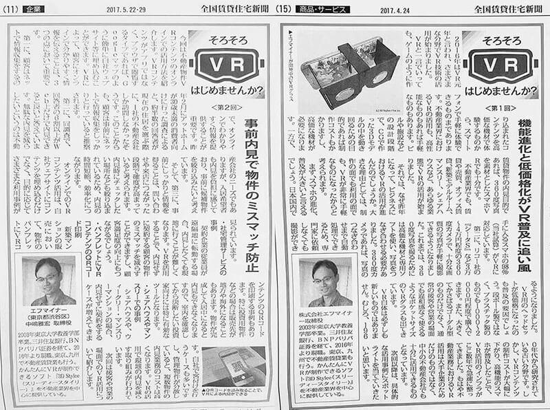全国賃貸住宅新聞2017年5月22・29日号に記事が掲載されました。