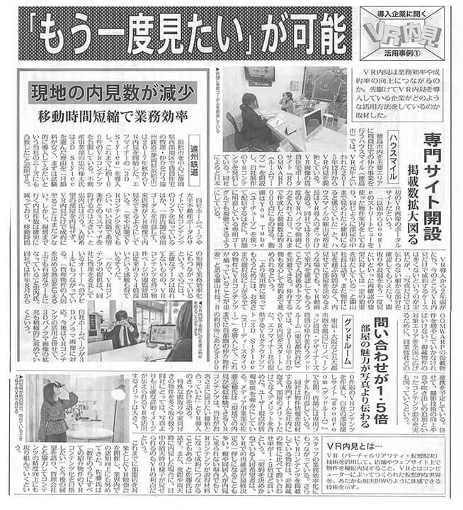 全国賃貸住宅新聞2018年4月16日号に遠州鉄道様、グッドルーム様の活用事例が掲載