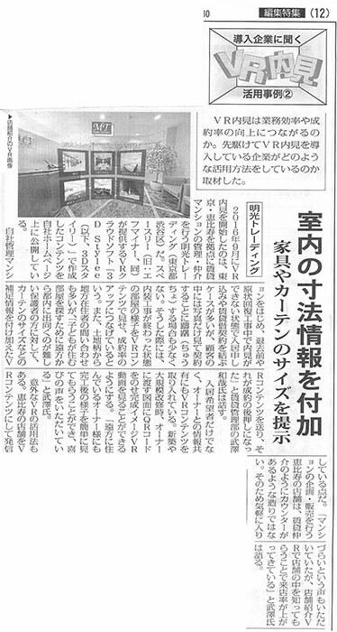 全国賃貸住宅新聞2018年4月23・30日号に明光トレーディング様の活用事例が掲載