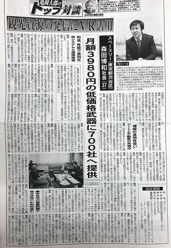 全国賃貸住宅新聞2018年5月14日号に亀岡大郎先生とスペースリー代表森田とのトップ対談掲載