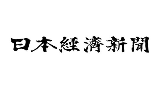 日経新聞2017年7月24日号朝刊に記事が掲載されました。
