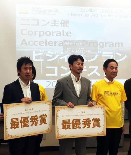 ニコン主催のアクセラレータープログラムにてスペースリー(旧3D Stylee)が最優秀賞を受賞