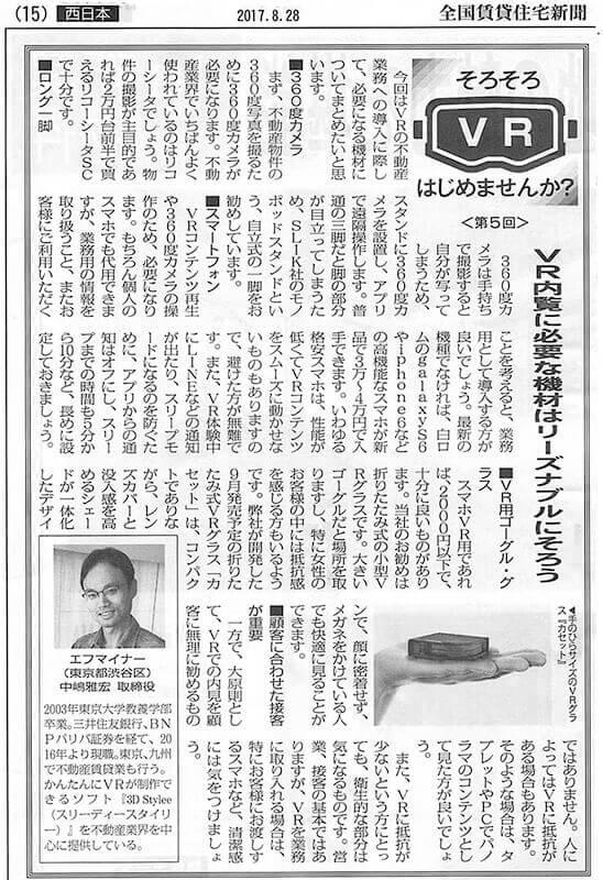 全国賃貸住宅新聞2017年8月28日号に記事が掲載されました。