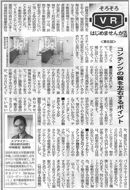 全国賃貸住宅新聞2017年9月25日号に記事が掲載されました。