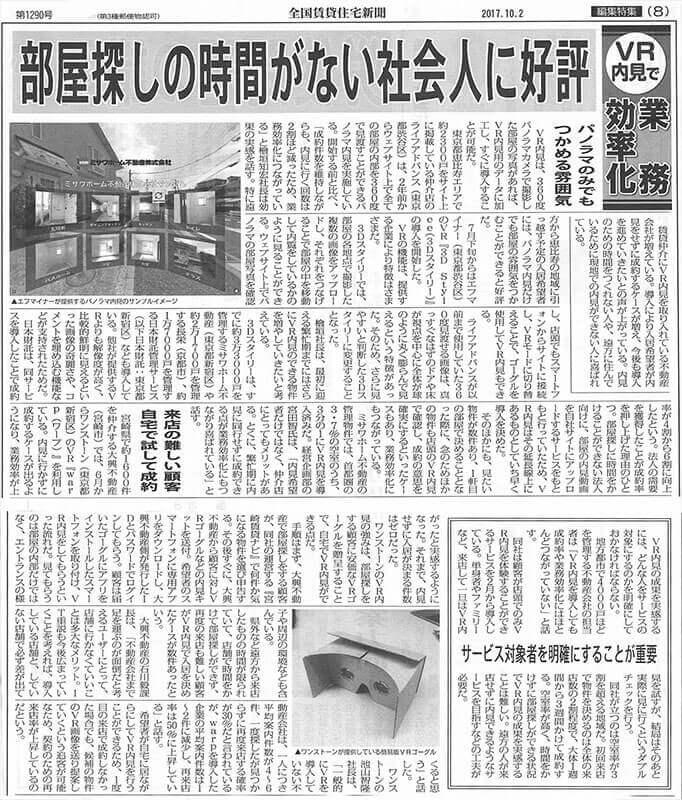 全国賃貸住宅新聞2017年10月2日号のVRの特集記事にスペースリー(旧3D Stylee)が取り上げられました