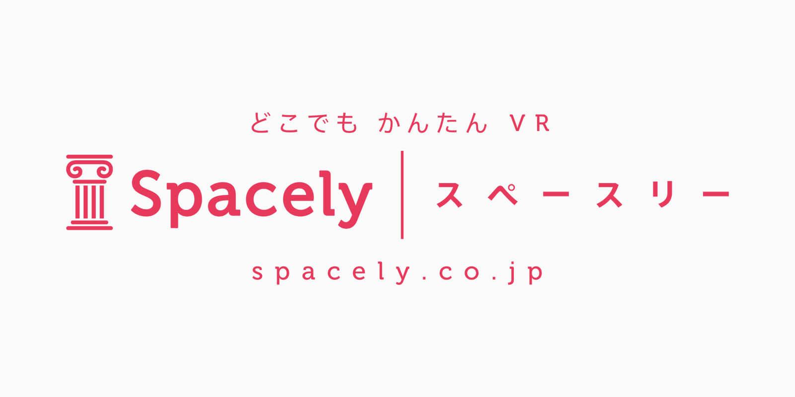 3D StyleeがSpacely(スペースリー)に社名とサービス名を変更