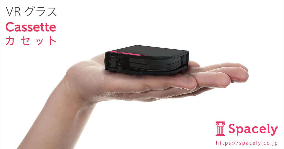 折りたたみ式小型VRグラス、スペースリー(旧3D Stylee)「カセット」を発表