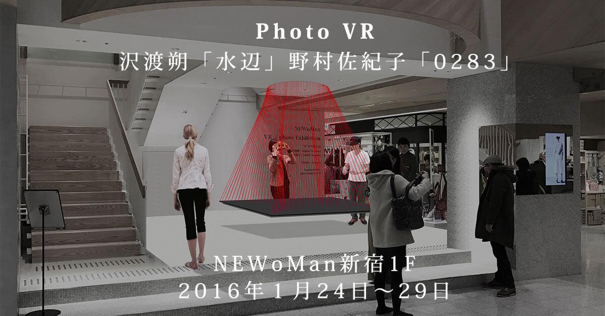 企画展示:Photo VR 沢渡朔「水辺」 野村佐紀子「0283」 NEWoMan新宿1F (NEWoMan lab)
