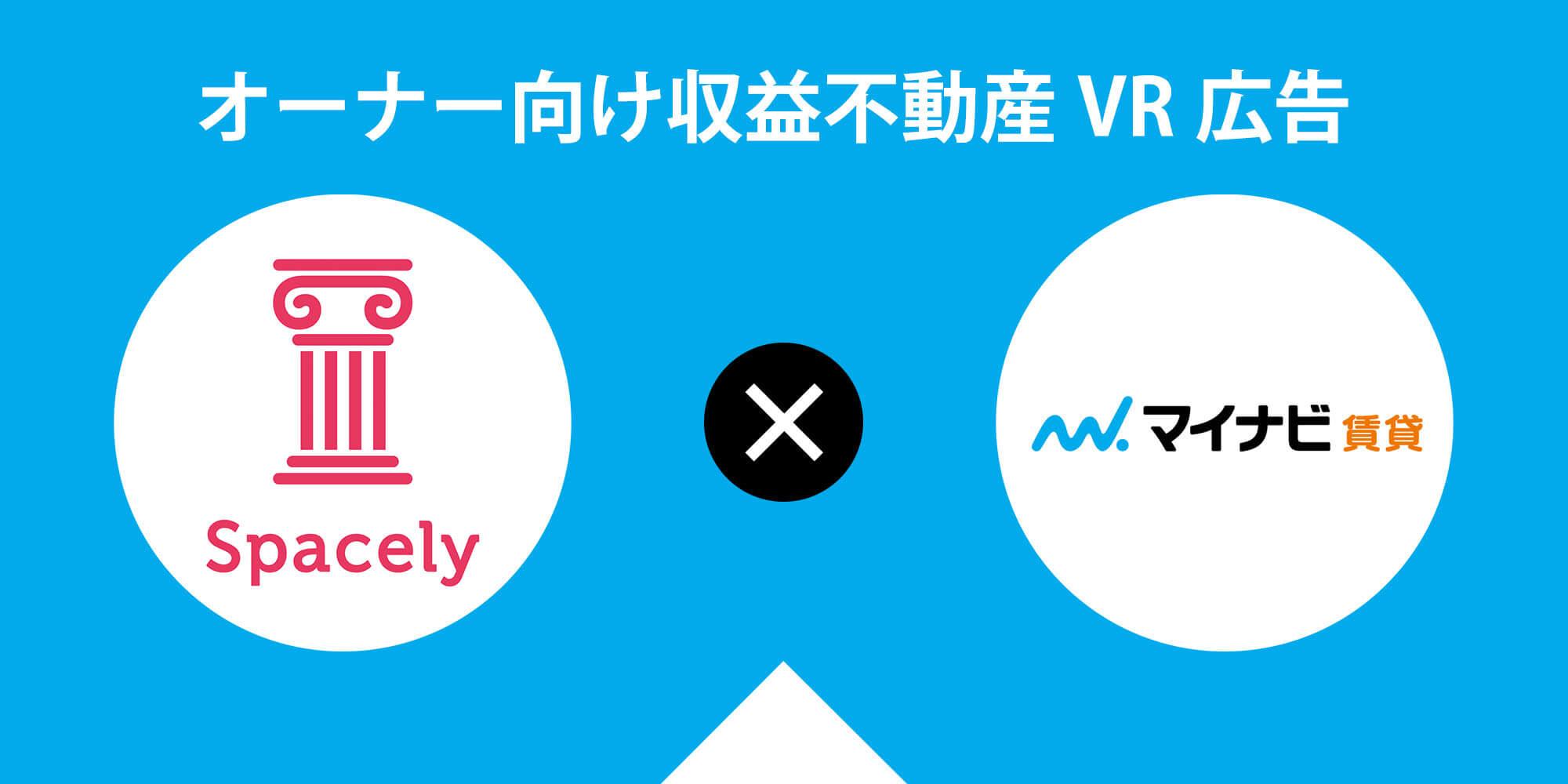 マイナビ賃貸タイアップ企画-オーナー向け収益不動産VR広告を提供