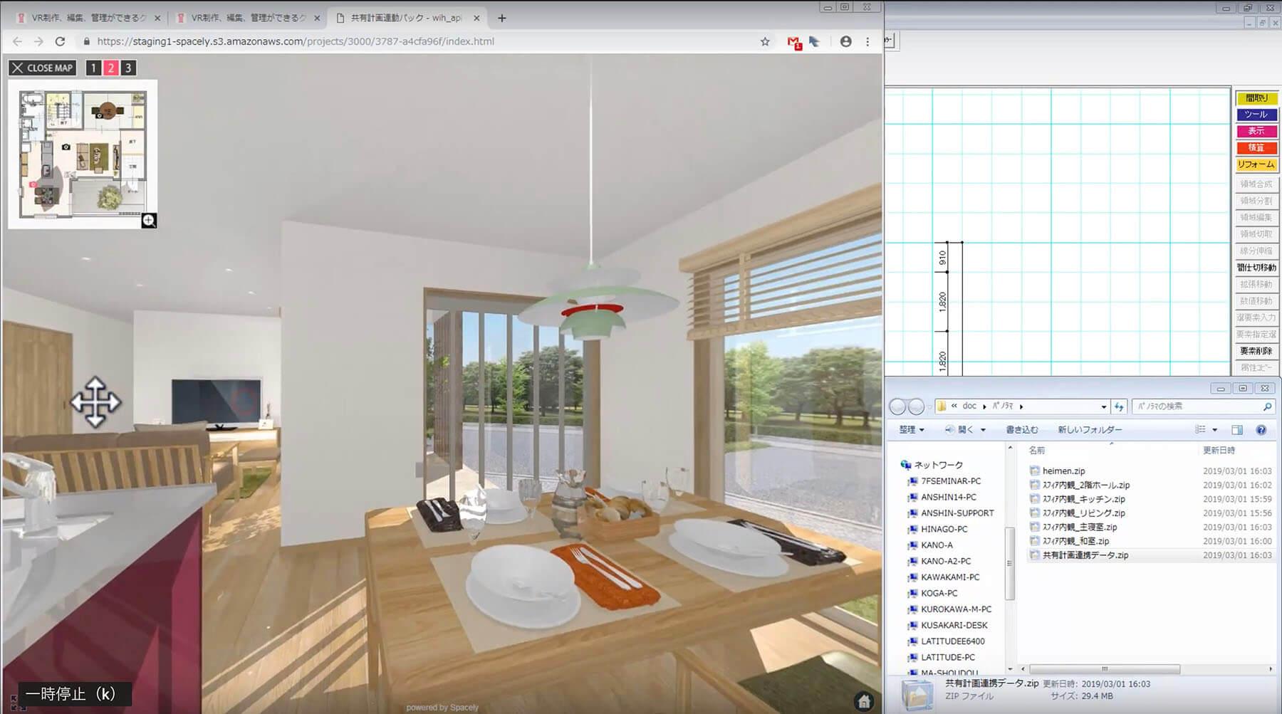 3DキャドソフトWalk in homeから高品質なクラウドVRコンテンツが数秒で制作可能に