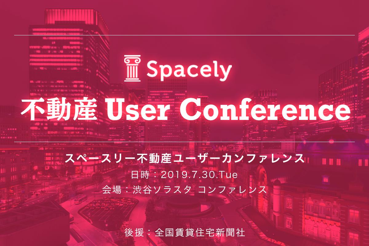 初の全国規模のスペースリー不動産ユーザーカンファレンス(後援:全国賃貸住宅新聞社)、2019年7月30日17時〜 渋谷ソラスタにて開催。