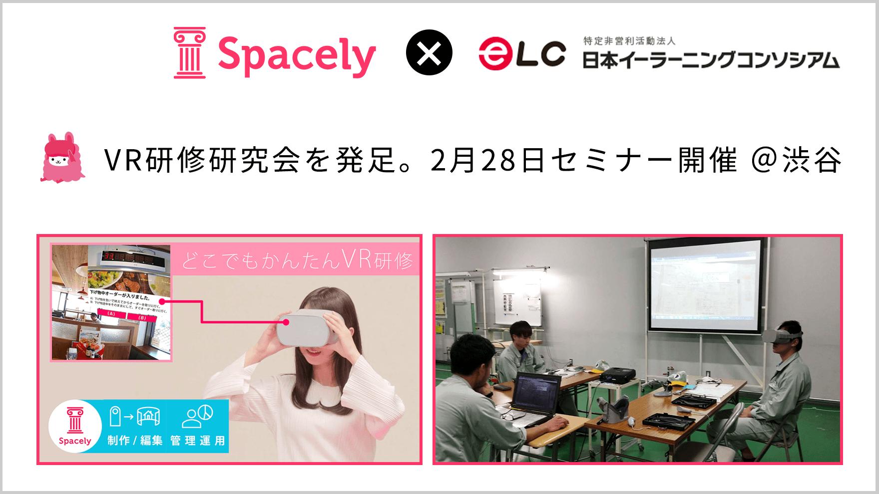 VRクラウド「スペースリー」日本イーラーニングコンソシアムとVR研修研究会を発足。2月28日に渋谷でキックオフセミナー開催。