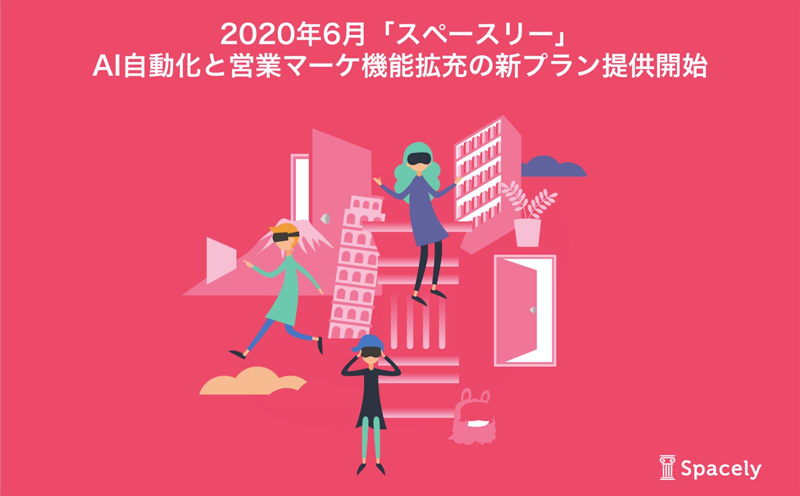 顧客管理、追客、ウェブ接客に対応した不動産・住宅業界向け新プランのβ版を2020年4月提供開始